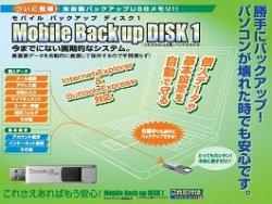 画像1: Mobile Back up Disk1 512MB
