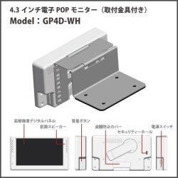 画像1: 4.3インチ店頭販促用電子POPモニター(商品棚設置金具標準装備)