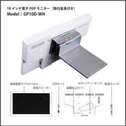 画像1: 10インチ店頭販促用電子POPモニター(商品棚設置金具標準装備)